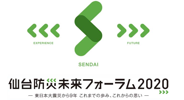 引用:仙台防災未来フォーラム2020