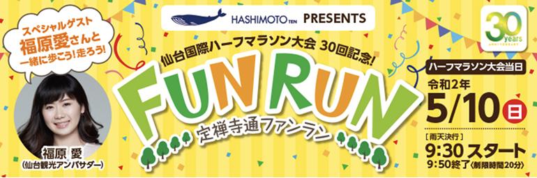 引用:仙台国際ハーフマラソン