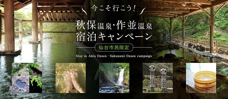 引用:秋保温泉旅館組合公式サイト
