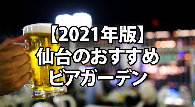 仙台 ビアガーデン 2020