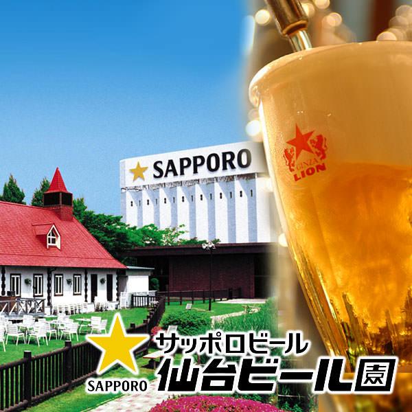 引用:サッポロビール仙台ビール園 名取本館
