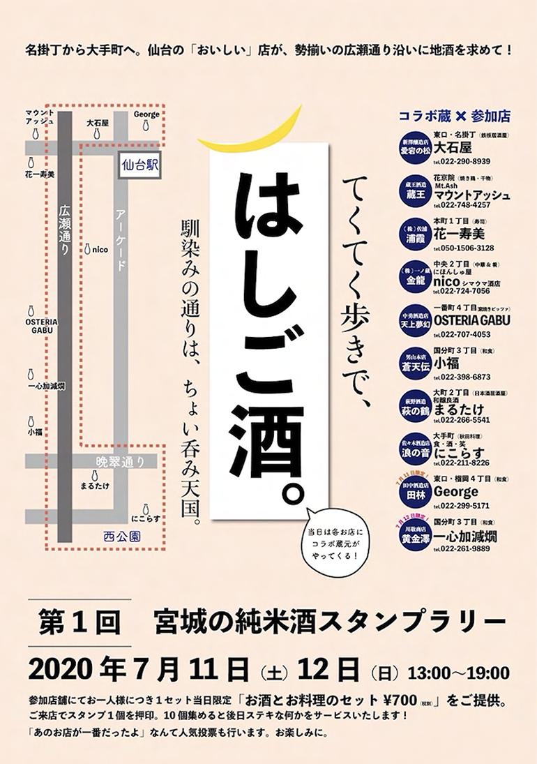 引用:仙台大町の日本酒居酒屋 和醸良酒まるたけ店主の酒ブログ『もつけ人は変態酒が好きなんです』