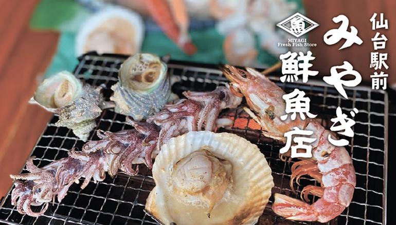 引用:みやぎ鮮魚店