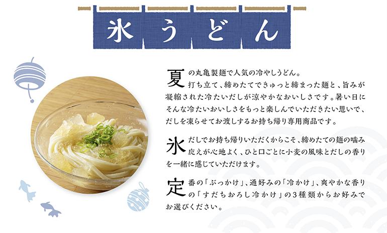 引用:丸亀製麺