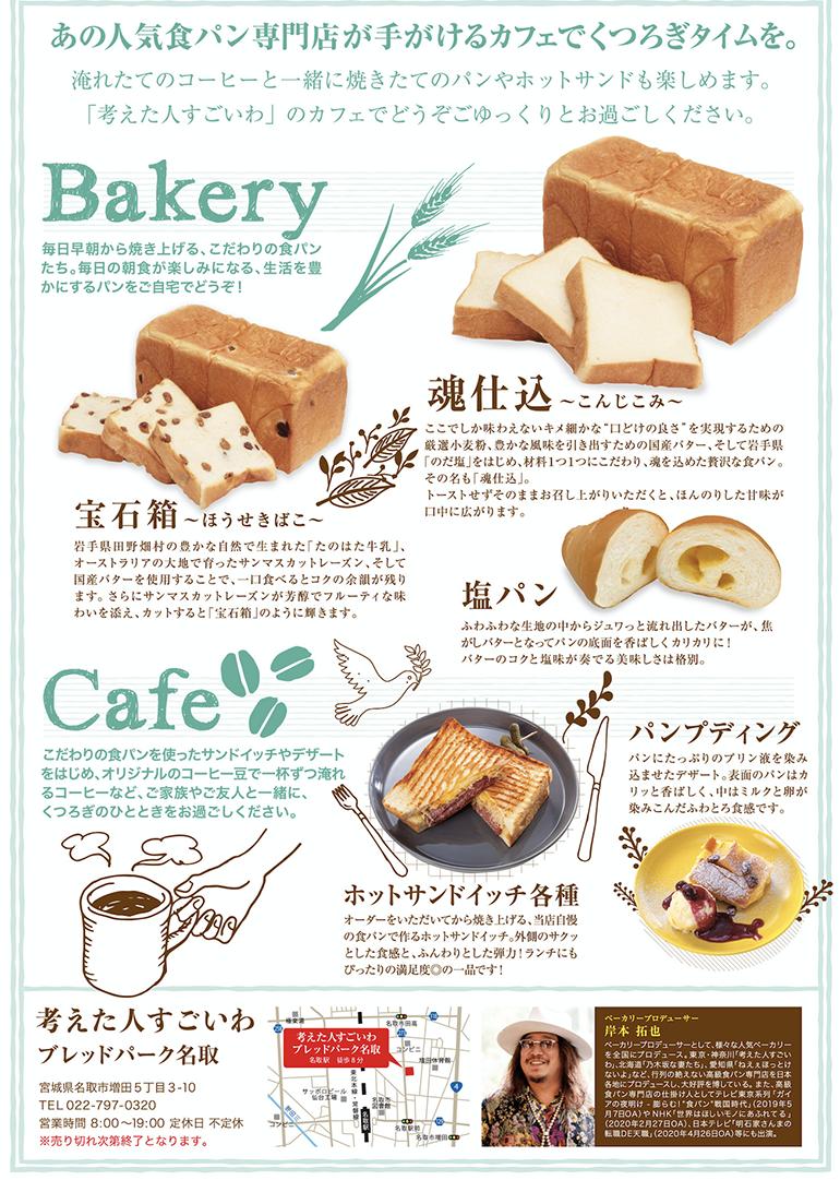 人 仙台 すごい 屋 わ た パン 考え