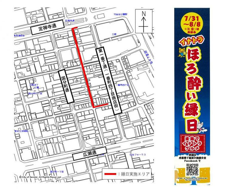 引用:仙台市