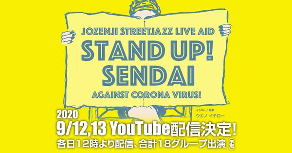 引用:LIVE AID 2020 STAND UP ! SENDAI