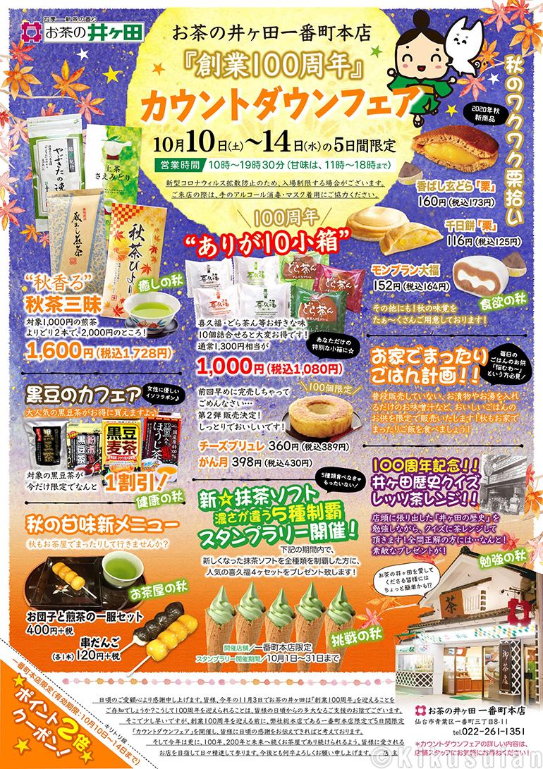 引用:お茶の井ケ田一番町本店