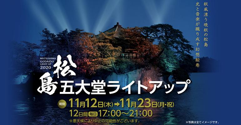 引用:松島五大堂ライトアップ2020