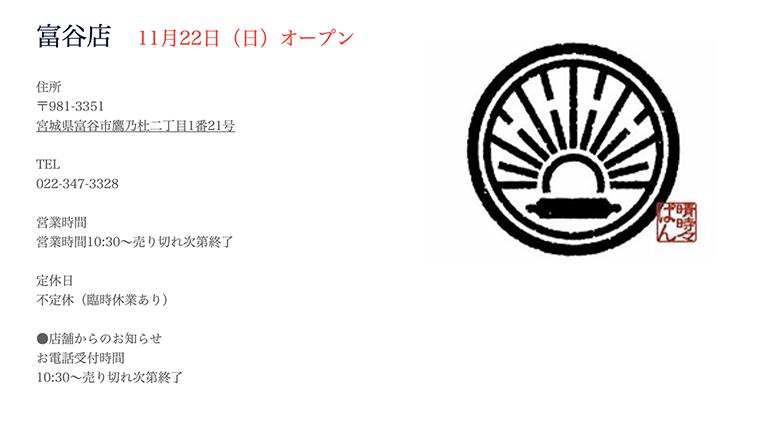 引用:純生食パン工房 HARE/PAN(ハレパン)