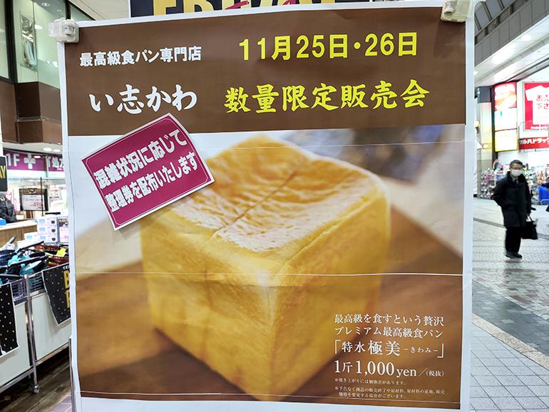 仙台 高級 食パン