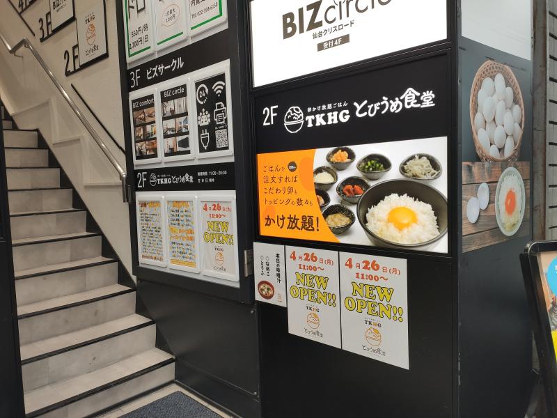 とびうめ食堂の入り口の階段