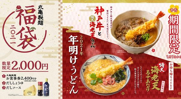 だし 醤油 丸亀 製 麺