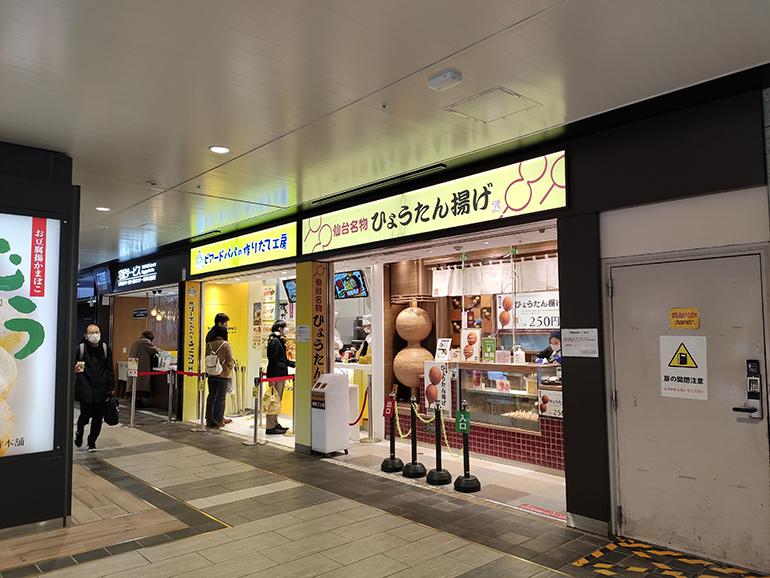 仙台駅にあるひょうたん揚げの店舗