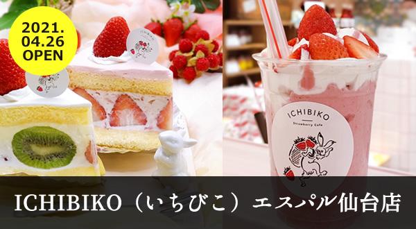 こ いちび 【セブンイレブン】新スイーツ♡「いちびこ いちごミルク」は果肉ゴロゴロで激ウマ!