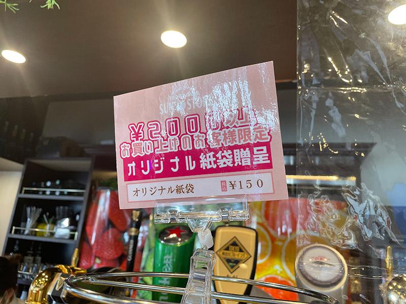 2000円以上購入すると無料で紙袋がもらえます