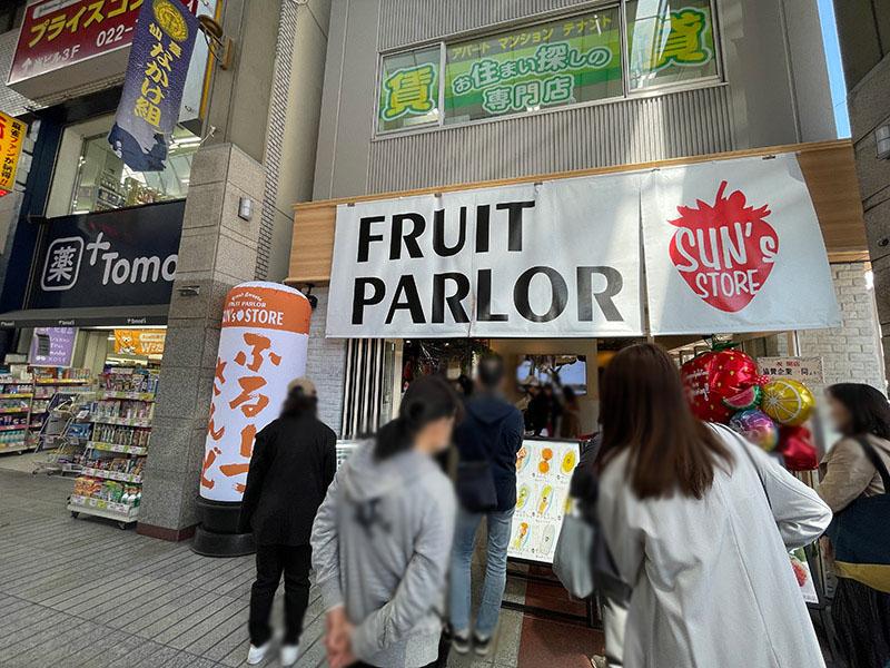 仙台駅前のアーケード入り口にできたフルーツサンド専門店