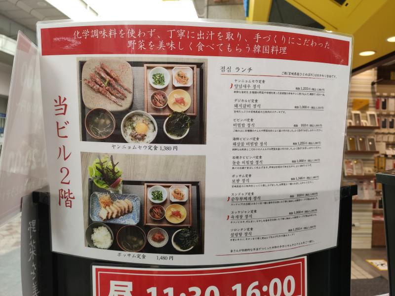 韓国家庭料理 ソウルオモニのランチメニュー