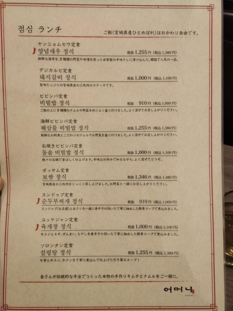 韓国家庭料理 ソウルオモニのランチメニュービビンバやスンドゥブなど