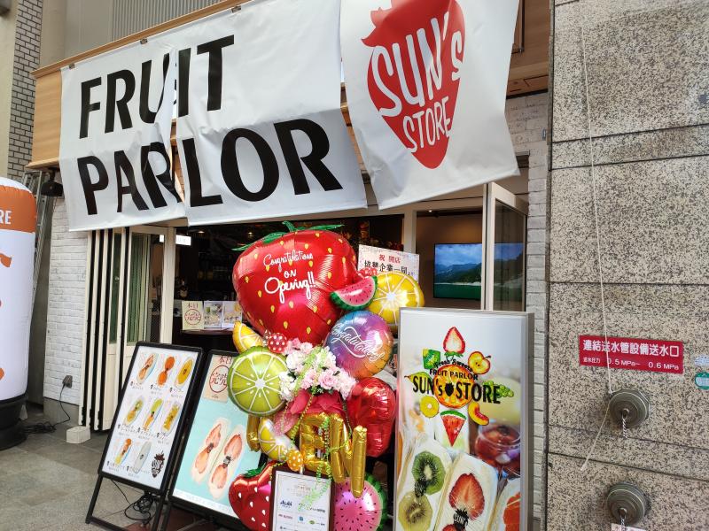 FRUIT PARLOR SUN's STORE(フルーツパーラー サンズストアー) ケルツ仙台駅前店