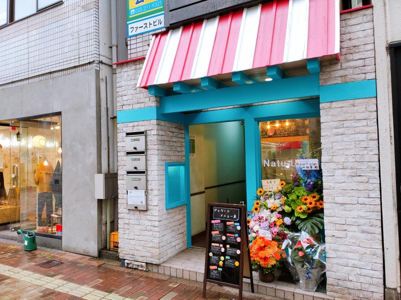 ナチュリノ仙台本町店の店舗外観