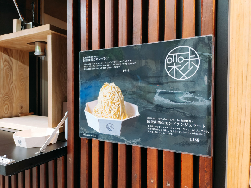 和栗モンブラン専門店 栗歩(くりほ)仙台広瀬通店のメニュー