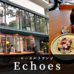 ローカルラウンジ『Echoes』
