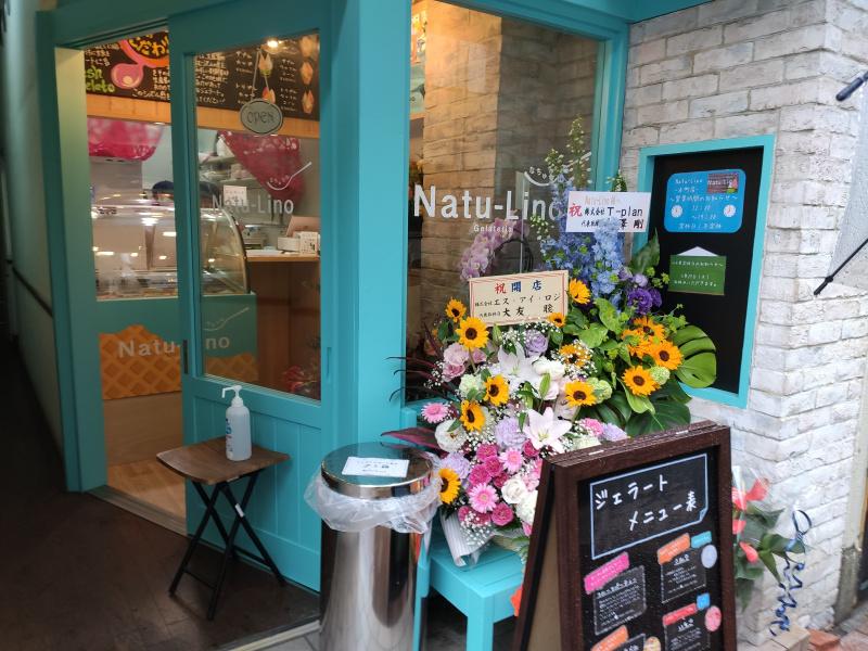 Natu-Lino 仙台本町店
