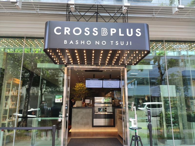 『CROSS B PLUS』2021年5月26日オープン