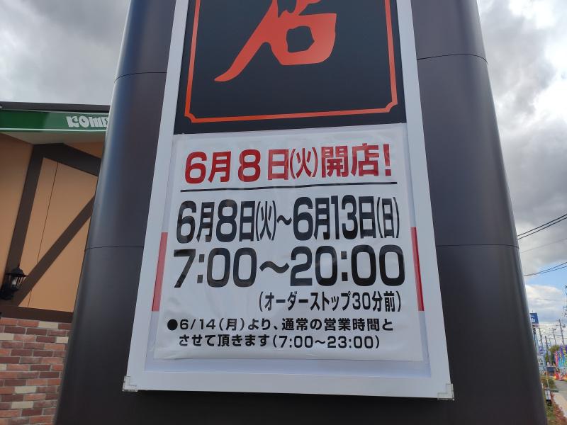 コメダ珈琲店 仙台幸町店のオープンは2021年6月8日の午前7時から。