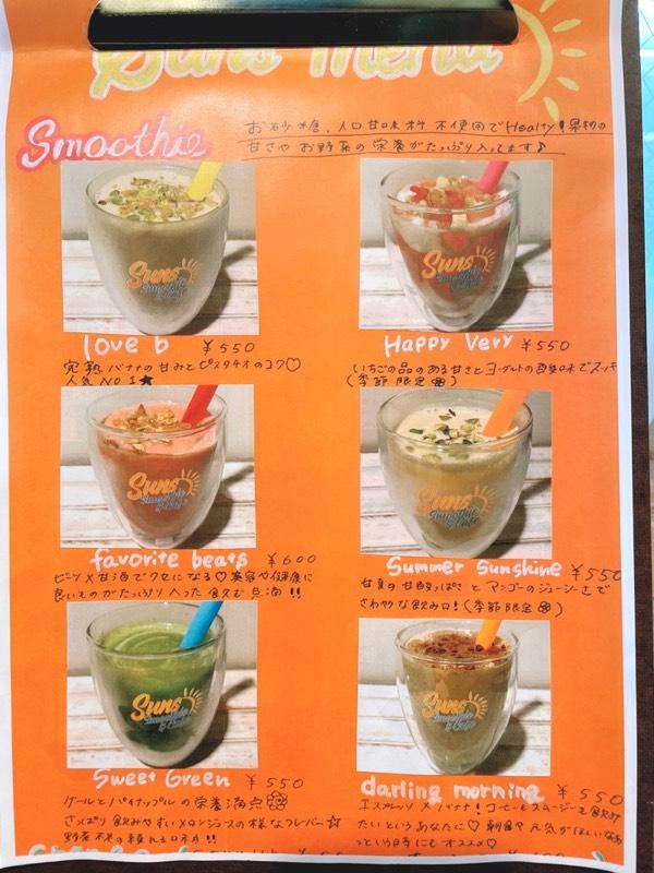 Suns Smoothie&Cafeのメニュー