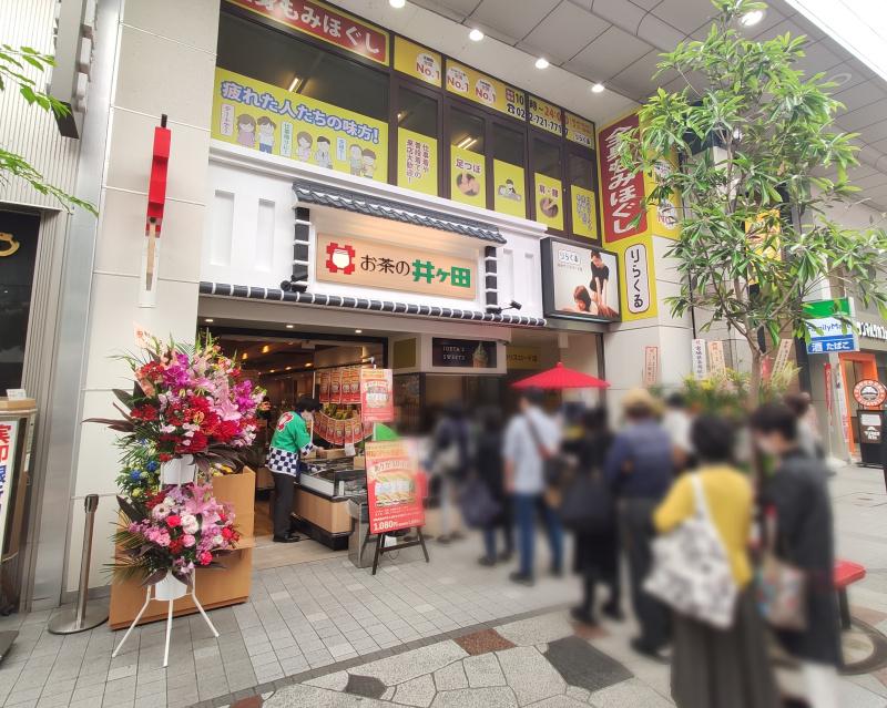 お茶の井ヶ田 仙台中央本店の外観