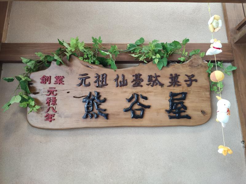 元祖仙台駄菓子本舗 熊谷屋