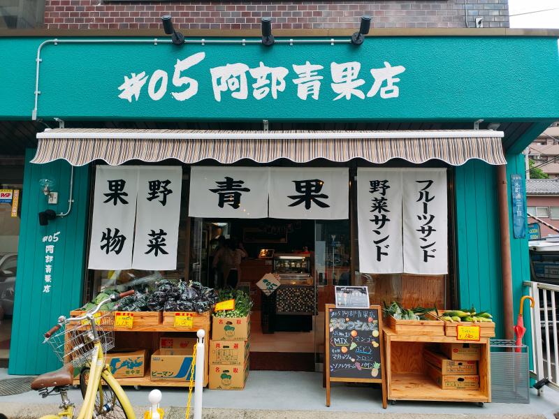 #05 阿部青果店