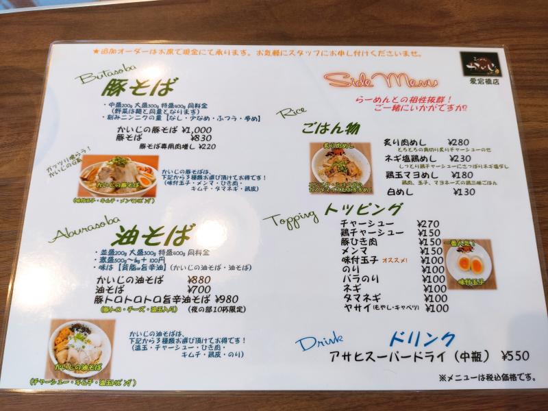 らーめんかいじ愛宕橋店のメニュー2