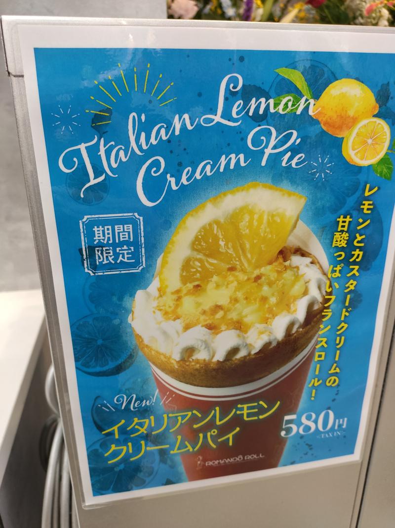 イタリアンレモンクリームパイ