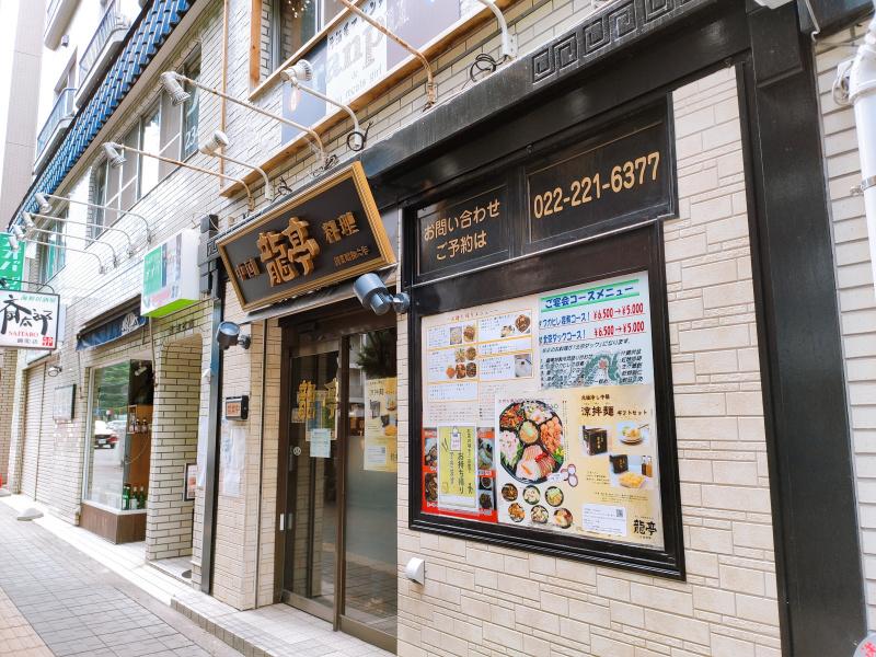 冷やし中華発祥のお店『中華料理 龍亭』