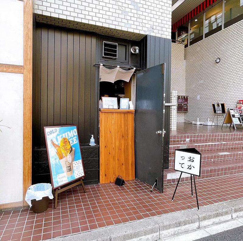 宮城野区榴岡に2021年7月26日にオープンした『おかって』